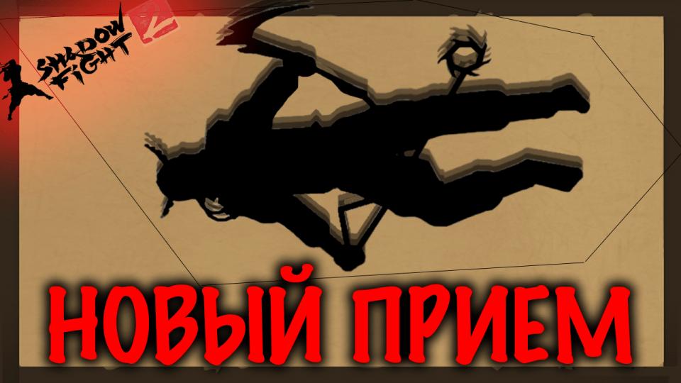 Мод «Новым приём» в Shadow Fight 2