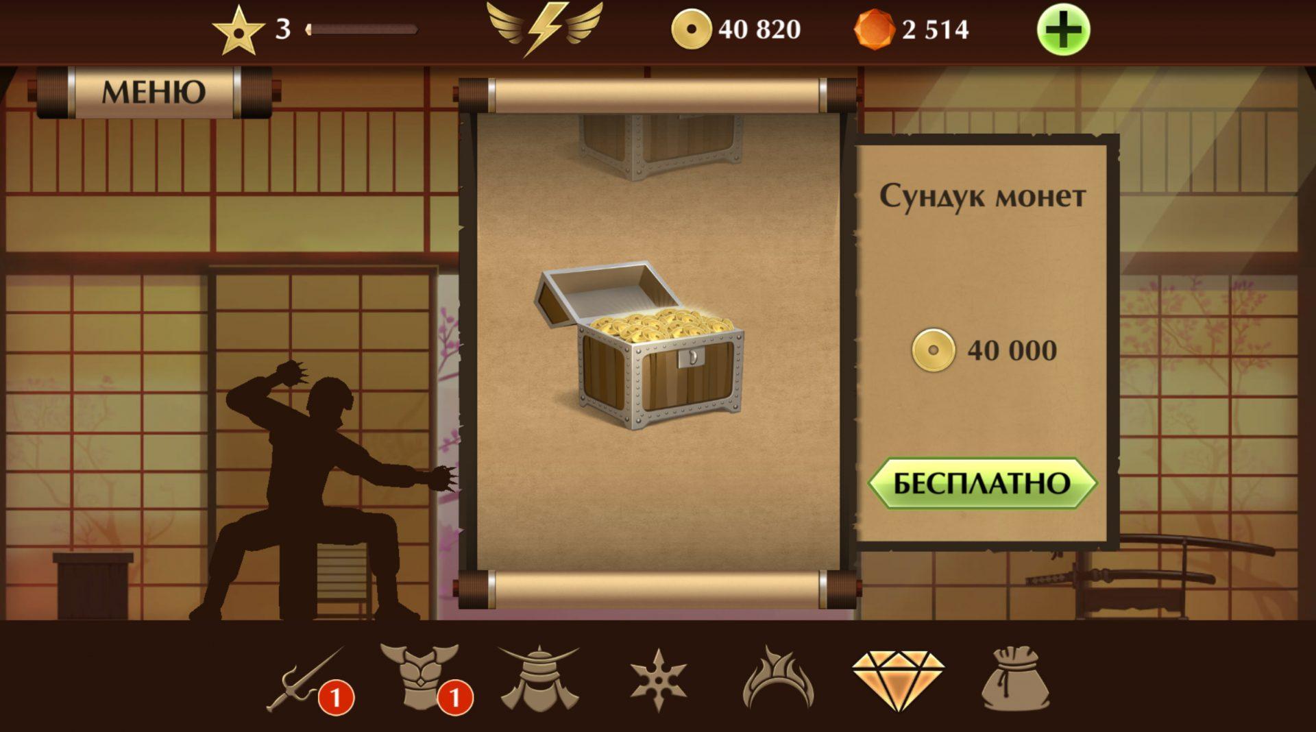 баг на деньги в игре shadow fight 2