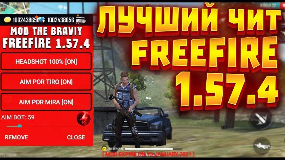 best-cheat-freefire-1-57-4