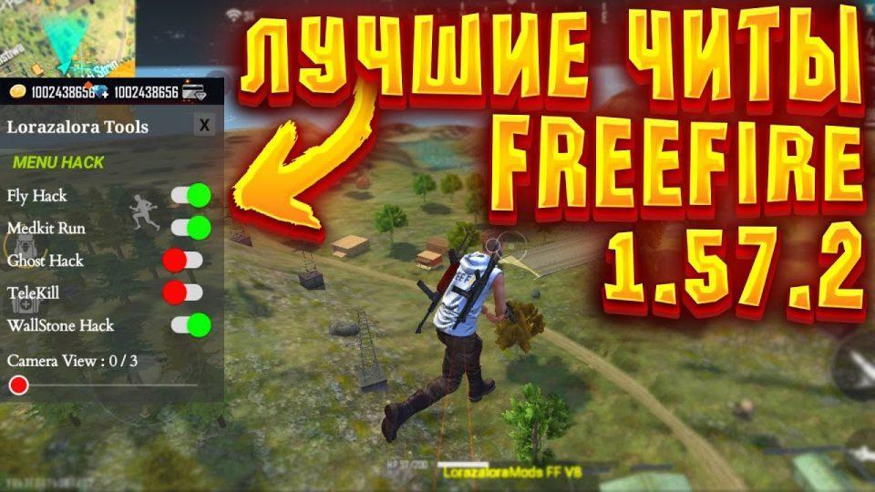 best-cheats-freefire