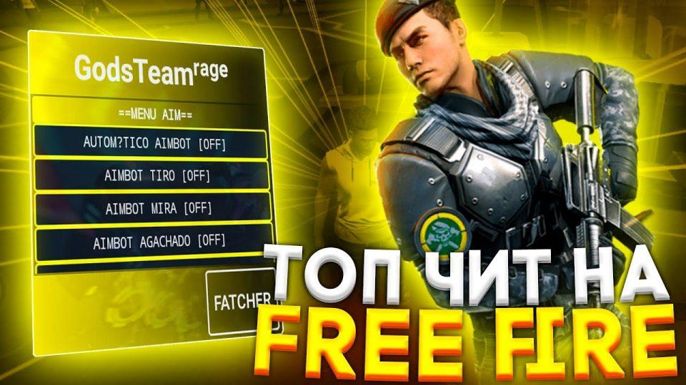 freefire-free-hack-cheat-2021-download