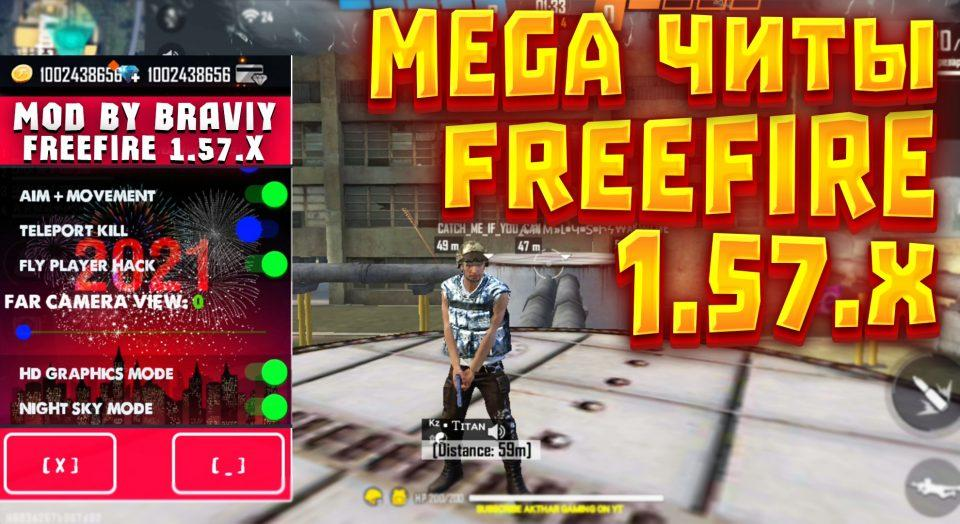 freefire-hack-the-newest-version