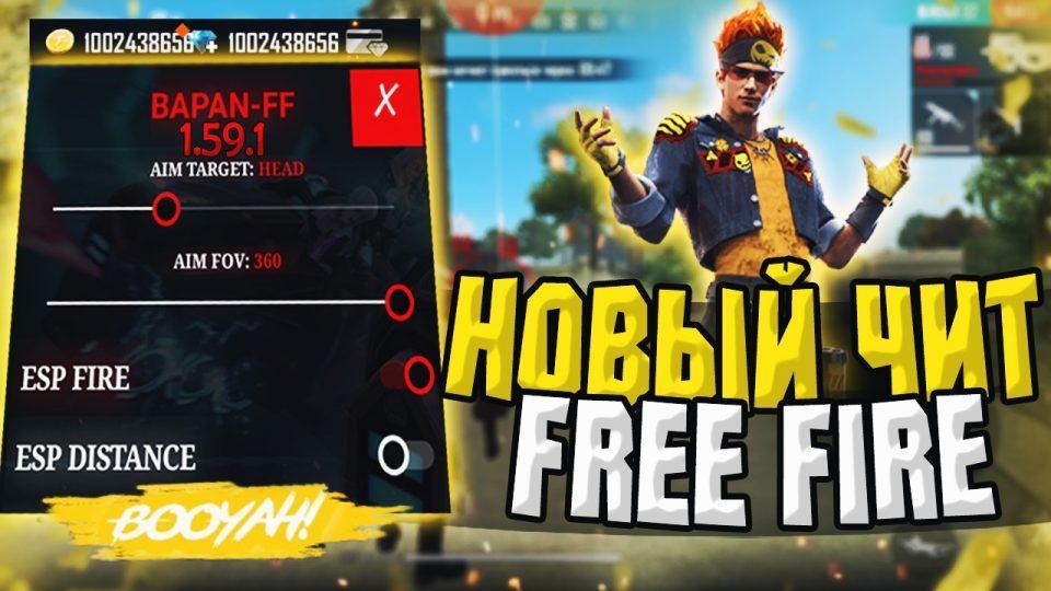 freefire-1-59-3-hack-cheat-free-download