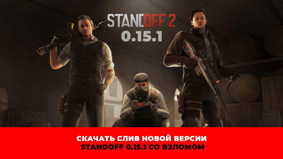 standoff2-0-15-1-free-hacks
