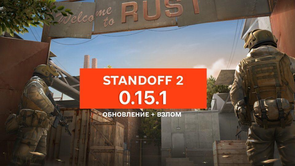 standoff2-0-15-1-update-hack