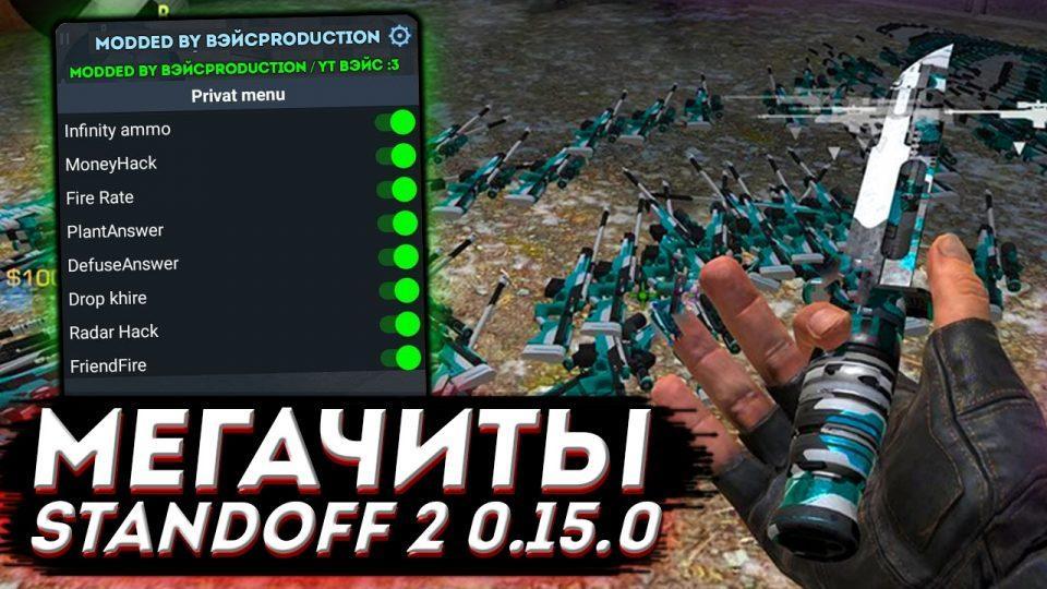 standoff2-modded-hack