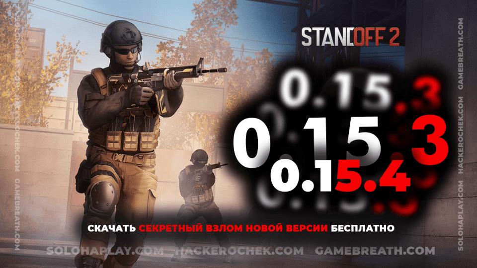 standoff-2-0-15-3-hacknem-0-15-4
