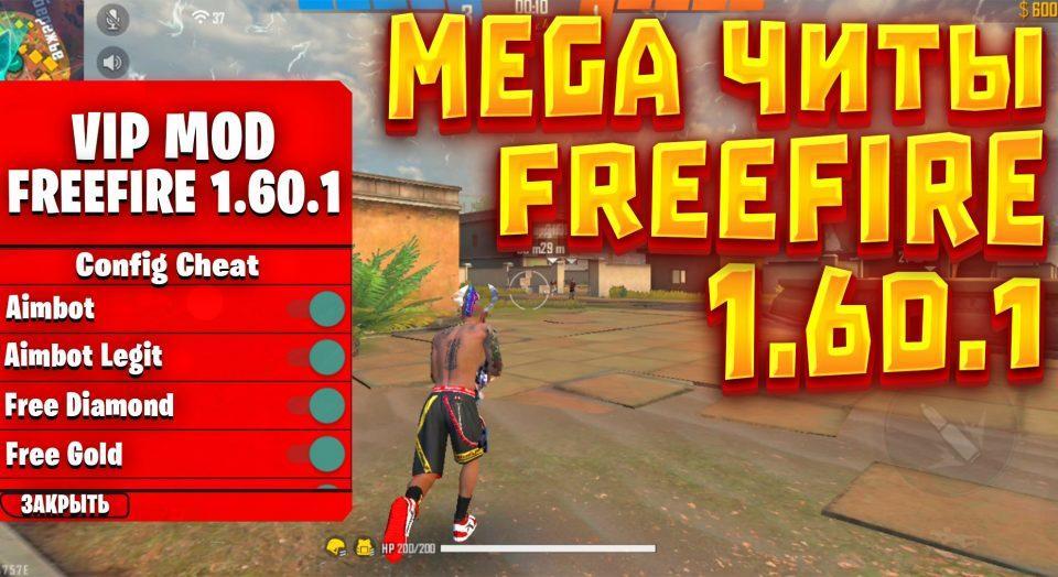 freefire-hacking-1-60