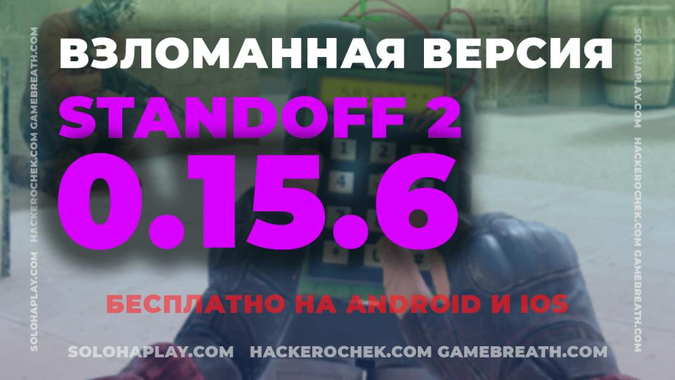 standoff2-0-15-6-hacking