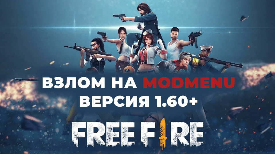 free-fire-modded-hack-modmenu
