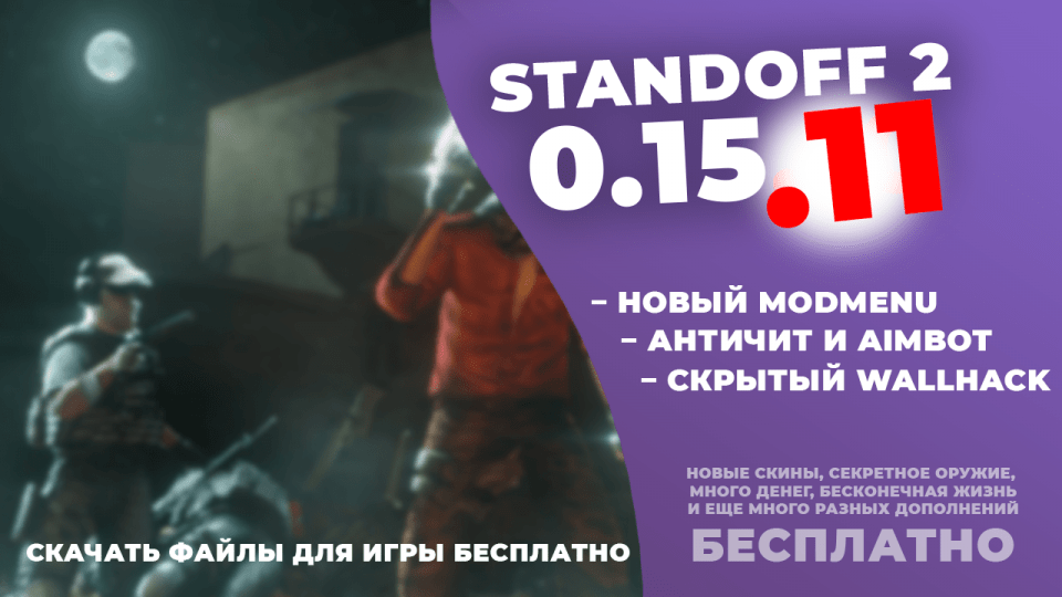 standoff2-0-15-11-cheating