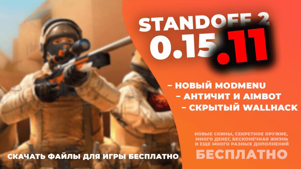 standoff2-0-15-11-vzlom