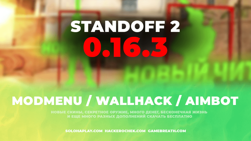 standoff2-0-16-3-cheat