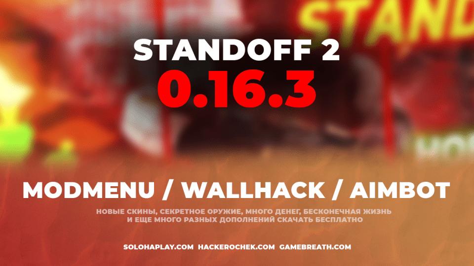 standoff2-0-16-3-cheated