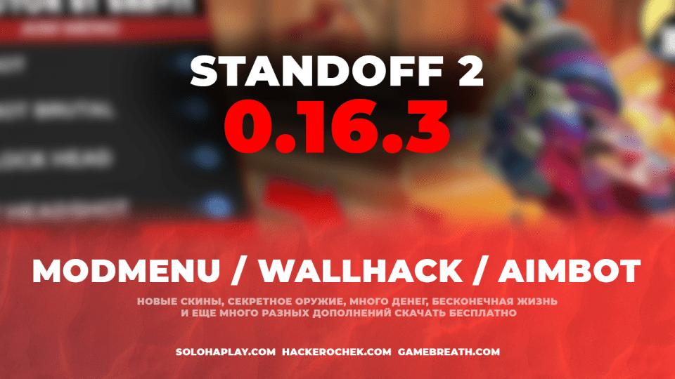 standoff2-0-16-3-hacked